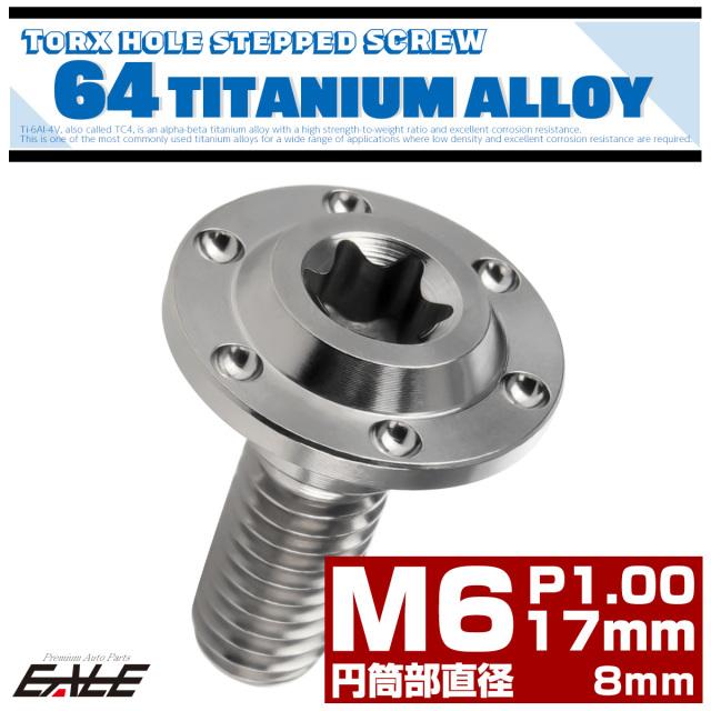 【ネコポス可】 M6×17mm P1.0 円筒部直径8mm 64チタン 段付きフランジボルト トルクス穴 ホールヘッド シルバー JA879
