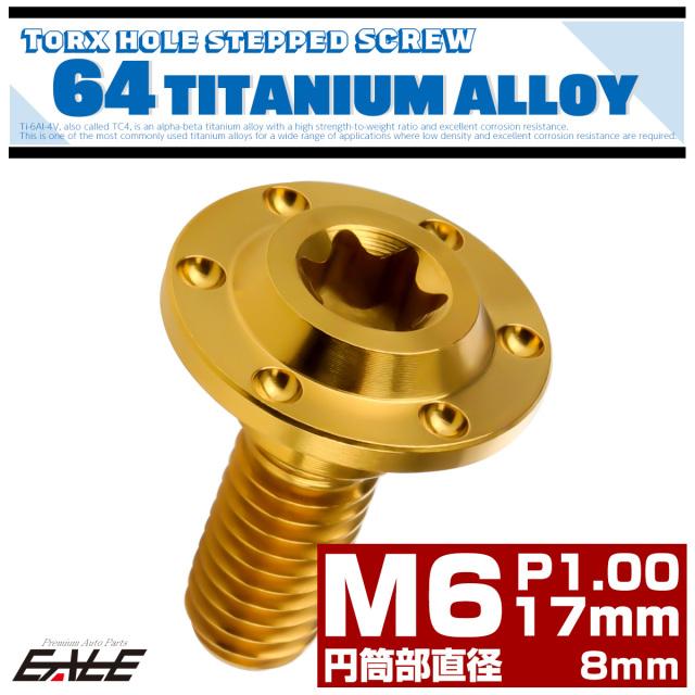 【ネコポス可】 M6×17mm P1.0 円筒部直径8mm 64チタン 段付きフランジボルト トルクス穴 ホールヘッド ゴールド JA881
