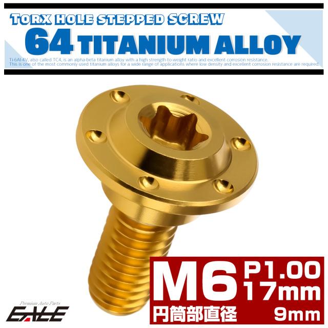 【ネコポス可】 M6×17mm P1.0 円筒部直径9mm 64チタン 段付きフランジボルト トルクス穴 ホールヘッド ゴールド JA884