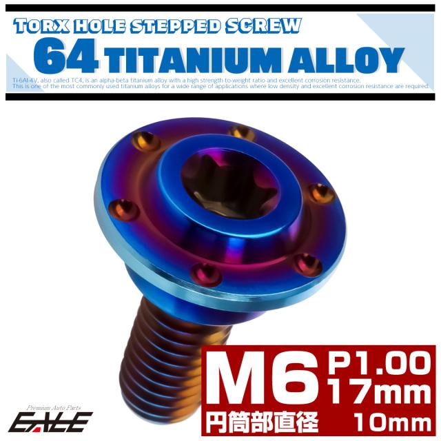 【ネコポス可】 M6×17mm P1.0 円筒部直径10mm 64チタン 段付きフランジボルト トルクス穴 ホールヘッド 焼きチタン JA886