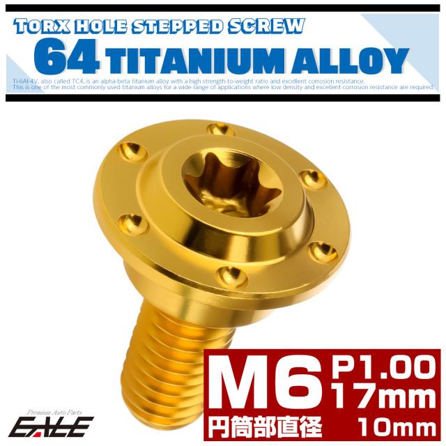 【ネコポス可】 M6×17mm P1.0 円筒部直径10mm 64チタン 段付きフランジボルト トルクス穴 ホールヘッド ゴールド JA887