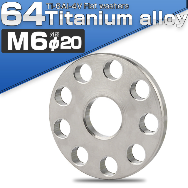 【ネコポス可】 64チタン製 M6 平ワッシャー 外径20mm ホール加工仕上げ シルバ フラットワッシャー JA888