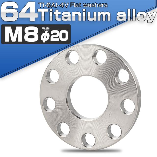 【ネコポス可】 64チタン製 M8 平ワッシャー 外径20mm ホール加工仕上げ シルバ フラットワッシャー JA889