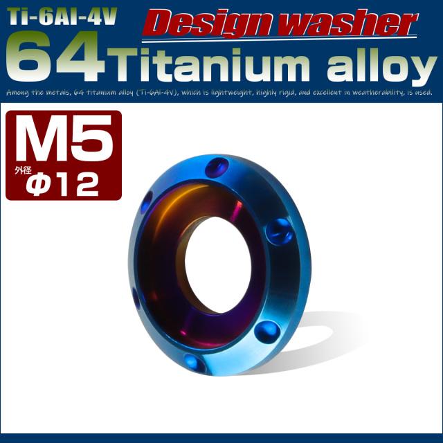 【ネコポス可】 64チタン製 M5 デザインワッシャー 外径12mm ボルト座面枠付き 焼きチタンカラー JA892