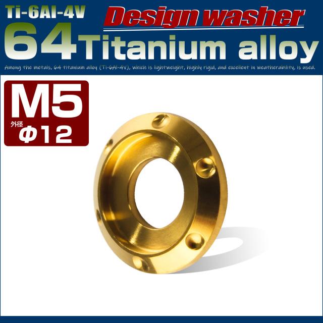 【ネコポス可】 64チタン製 M5 デザインワッシャー 外径12mm ボルト座面枠付き ゴールド JA893