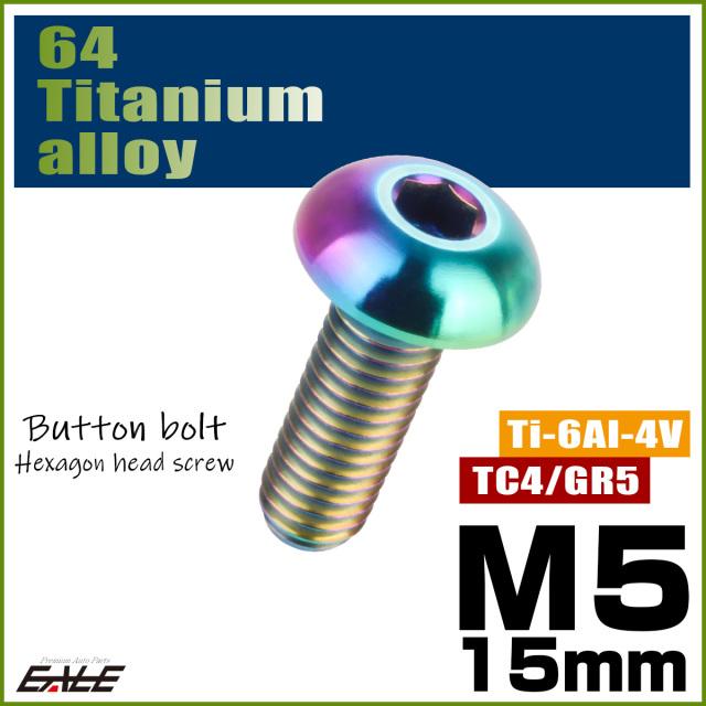 【ネコポス可】 64チタン合金 M5×15mm P0.8 ボタンボルト 六角穴 ボタンキャップスクリュー チタンボルト 焼きチタン風 虹色 ライトカラー JA895