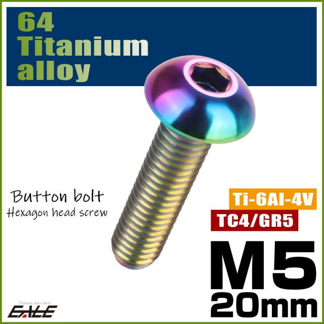 【ネコポス可】 64チタン合金 M5×20mm P0.8 ボタンボルト 六角穴 ボタンキャップスクリュー チタンボルト 焼きチタン風 虹色 ライトカラー JA898