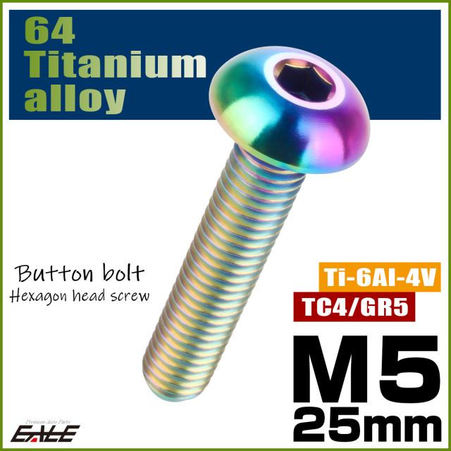 【ネコポス可】 64チタン合金 M5×25mm P0.8 ボタンボルト 六角穴 ボタンキャップスクリュー チタンボルト 焼きチタン風 虹色 ライトカラー JA901