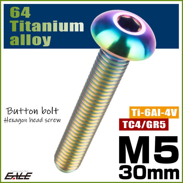 【ネコポス可】 64チタン合金 M5×30mm P0.8 ボタンボルト 六角穴 ボタンキャップスクリュー チタンボルト 焼きチタン風 虹色 ライトカラー JA904