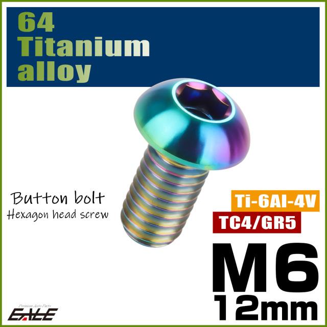 【ネコポス可】 64チタン合金 M6×12mm P1.0 ボタンボルト 六角穴 ボタンキャップスクリュー チタンボルト 焼きチタン風 虹色 ライトカラー JA907