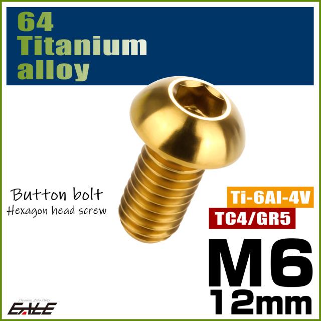 【ネコポス可】 64チタン合金 M6×12mm P1.0 ボタンボルト 六角穴 ボタンキャップスクリュー チタンボルト ゴールド JA908