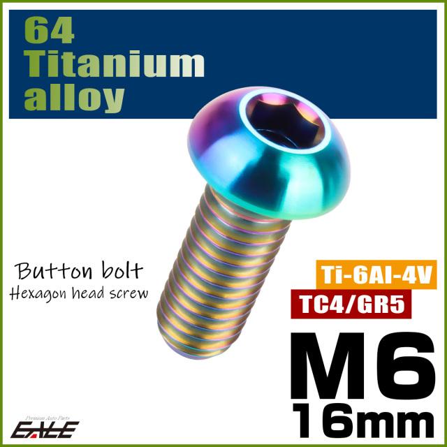 【ネコポス可】 64チタン合金 M6×16mm P1.0 ボタンボルト 六角穴 ボタンキャップスクリュー チタンボルト 焼きチタン風 虹色 ライトカラー JA910