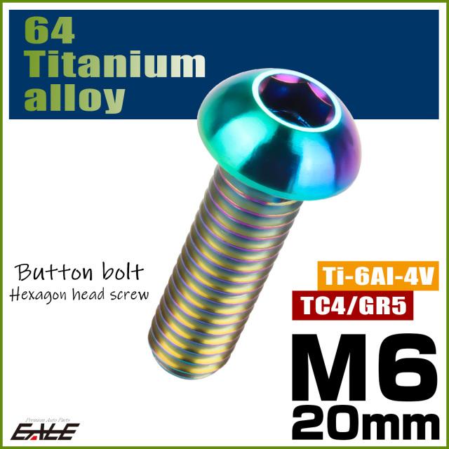 【ネコポス可】 64チタン合金 M6×20mm P1.0 ボタンボルト 六角穴 ボタンキャップスクリュー チタンボルト 焼きチタン風 虹色 ライトカラー JA913