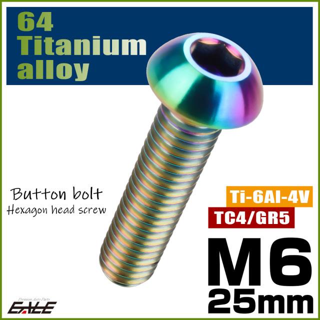【ネコポス可】 64チタン合金 M6×25mm P1.0 ボタンボルト 六角穴 ボタンキャップスクリュー チタンボルト 焼きチタン風 虹色 ライトカラー JA916