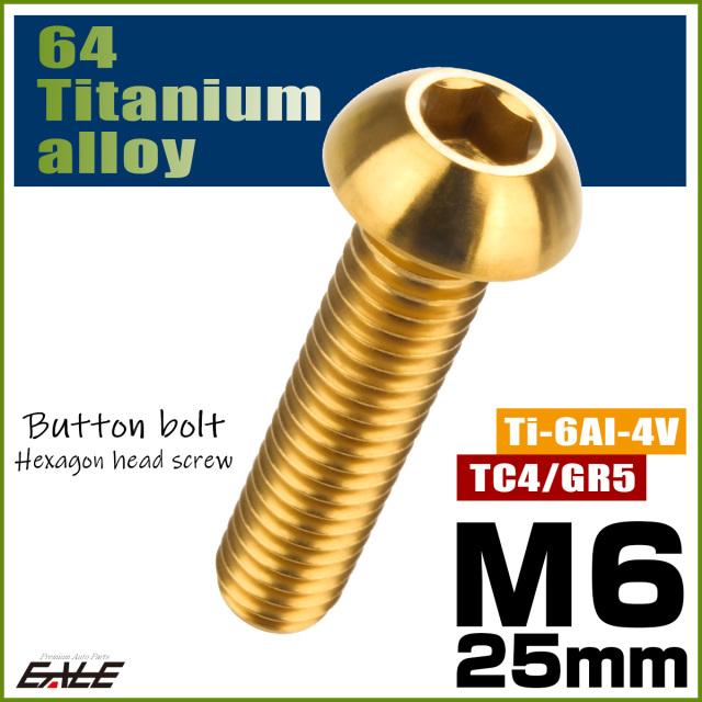 【ネコポス可】 64チタン合金 M6×25mm P1.0 ボタンボルト 六角穴 ボタンキャップスクリュー チタンボルト ゴールド JA917