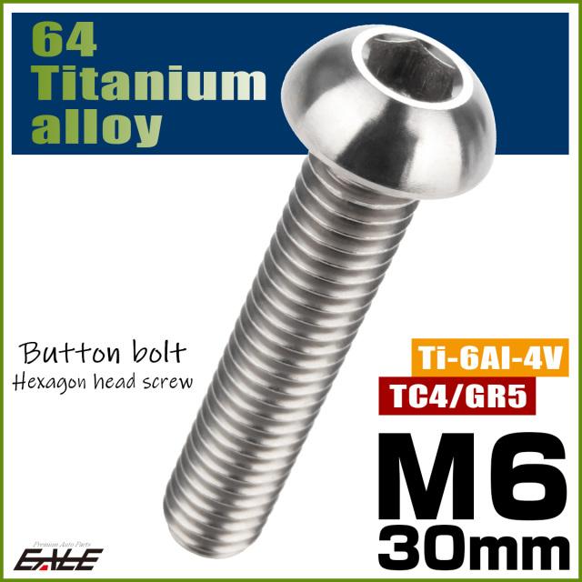 【ネコポス可】 64チタン合金 M6×30mm P1.0 ボタンボルト 六角穴 ボタンキャップスクリュー チタンボルト シルバー原色 JA918