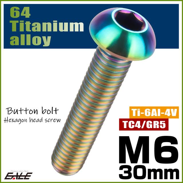 【ネコポス可】 64チタン合金 M6×30mm P1.0 ボタンボルト 六角穴 ボタンキャップスクリュー チタンボルト 焼きチタン風 虹色 ライトカラー JA919