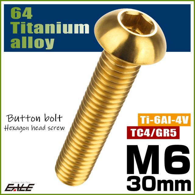【ネコポス可】 64チタン合金 M6×30mm P1.0 ボタンボルト 六角穴 ボタンキャップスクリュー チタンボルト ゴールド JA920