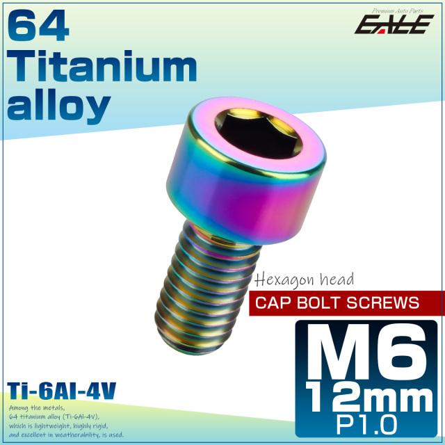 【ネコポス可】 M6×12mm P1.0 64チタン キャップボルト 六角穴 キャップスクリュー 虹色 レインボー JA922