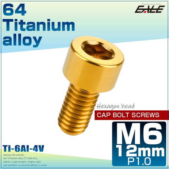 【ネコポス可】 M6×12mm P1.0 64チタン キャップボルト 六角穴 キャップスクリュー ゴールド JA923