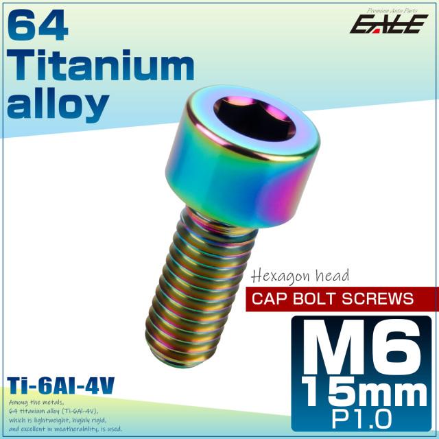 【ネコポス可】 M6×15mm P1.0 64チタン キャップボルト 六角穴 キャップスクリュー 虹色 レインボー JA925
