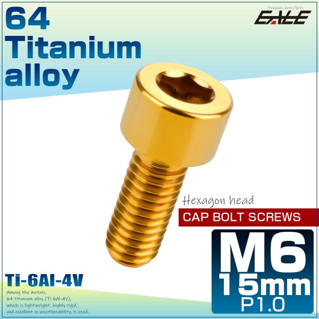 【ネコポス可】 M6×15mm P1.0 64チタン キャップボルト 六角穴 キャップスクリュー ゴールド JA926