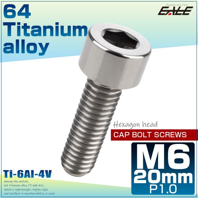 【ネコポス可】 M6×20mm P1.0 64チタン キャップボルト 六角穴 キャップスクリュー シルバー JA927