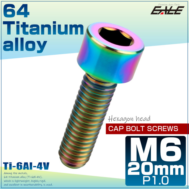 【ネコポス可】 M6×20mm P1.0 64チタン キャップボルト 六角穴 キャップスクリュー 虹色 レインボー JA928