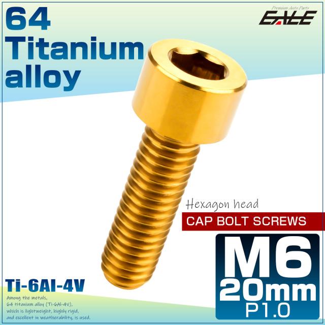 【ネコポス可】 M6×20mm P1.0 64チタン キャップボルト 六角穴 キャップスクリュー ゴールド JA929