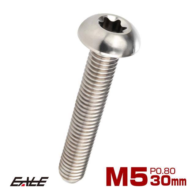 【ネコポス可】 64チタン製 M5 30mm P0.8 トルクス穴付き ボタンボルト シルバー チタン原色 チタンボルト JA939