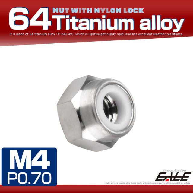 【ネコポス可】 M4 P0.7 64チタン ナイロンナット ゆるみ防止ナット 六角ナット シルバー JA942