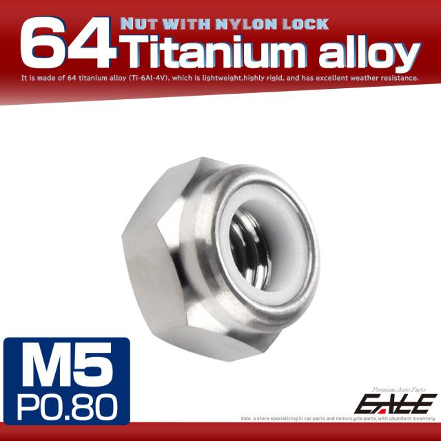 【ネコポス可】 M5 P0.8 64チタン ナイロンナット ゆるみ防止ナット 六角ナット シルバー JA943