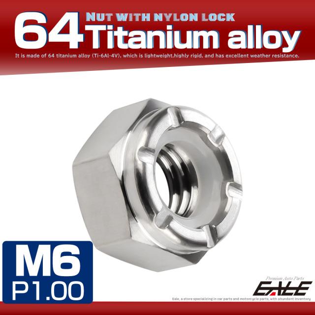 【ネコポス可】 M6 P1.0 64チタン ナイロンナット ゆるみ防止ナット 六角ナット シルバー JA944