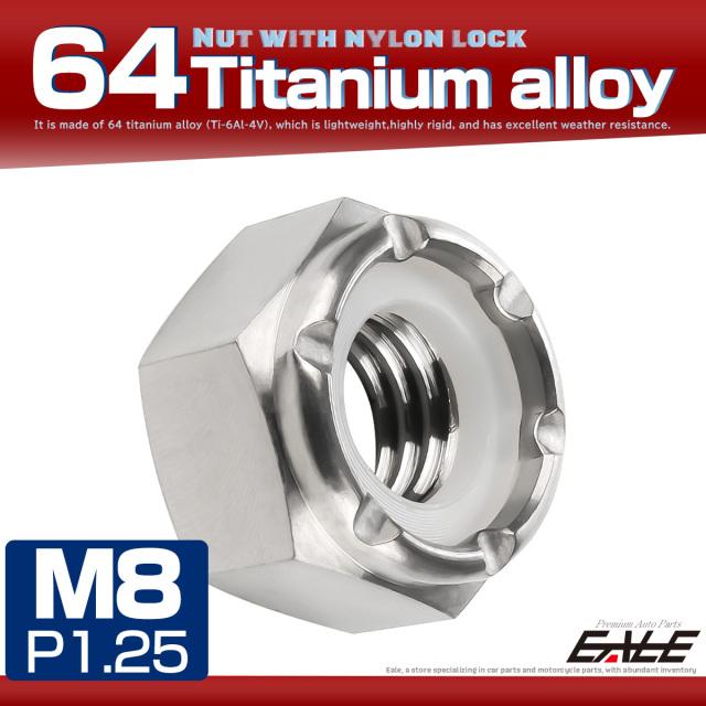 【ネコポス可】 M8 P1.25 64チタン ナイロンナット ゆるみ防止ナット 六角ナット シルバー JA945