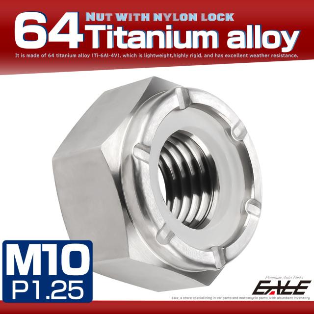 【ネコポス可】 M10 P1.25 64チタン ナイロンナット ゆるみ防止ナット 六角ナット シルバー JA946