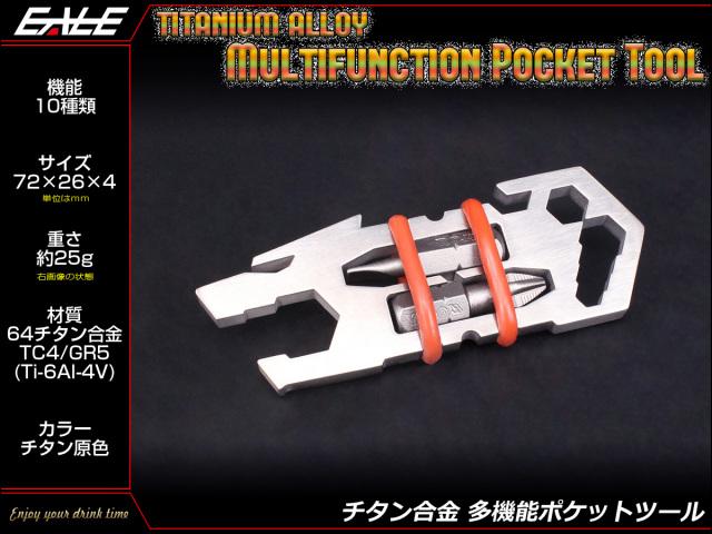 マルチ ポケット ツール 64チタン合金 プラス&マイナス ドライバー スパナ 多機能 携帯 車載工具 チタン原色 JA996