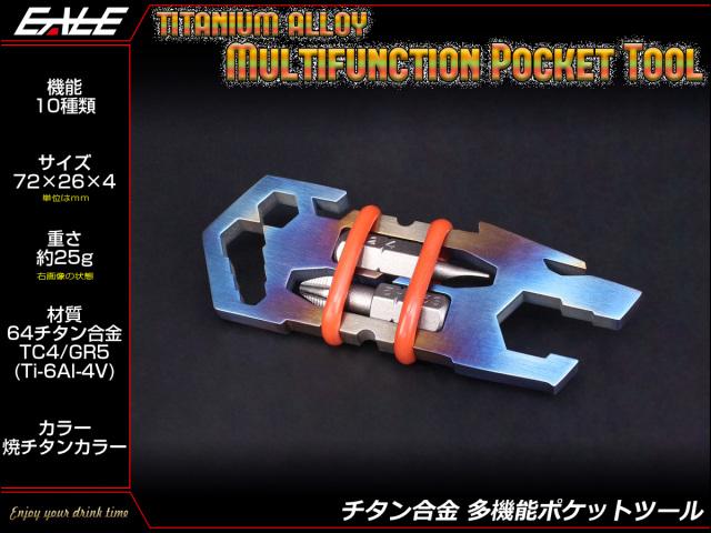 【ネコポス可】 マルチ ポケット ツール 64チタン合金 プラス&マイナス ドライバー スパナ 多機能 携帯 車載工具 焼チタンカラー JA997