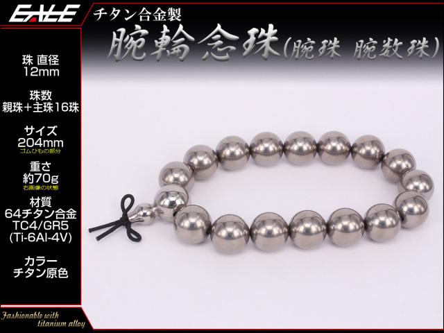 【ネコポス可】 チタン ブレスレット メンズ 64チタン合金 約20cm 親珠+主珠16個 腕輪 念珠 チタン原色 シルバー系カラー JA998