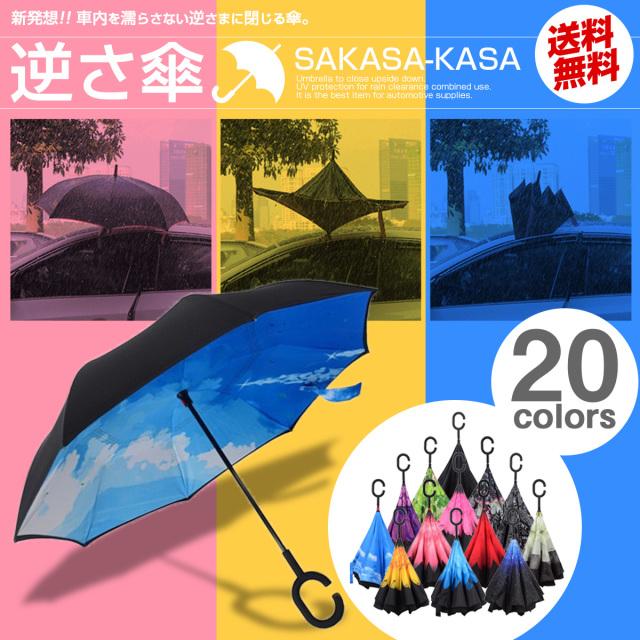 逆さ傘 さかさ傘 晴雨兼用 UPF50+ 紫外線対策 UVカット C型グリップ 自立式 自動車の乗り降りに便利 K001-K020