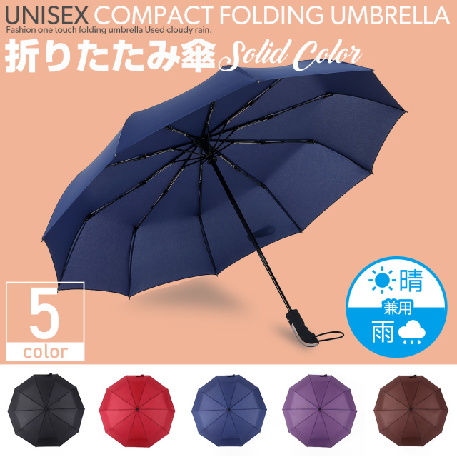 折りたたみ傘 折り畳み傘 晴雨兼用 10本骨組構造 紫外線対策 UVカット ワンタッチ 自動開閉 5色 K031-K035