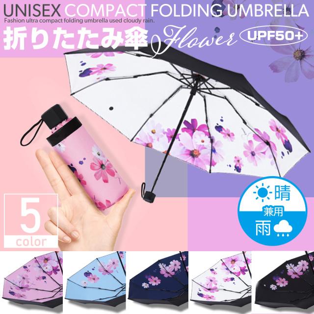 折りたたみ傘 折り畳み傘 晴雨兼用 コンパクト 軽量 遮光 撥水 UVカット UPF50+ 紫外線対策 5色 K050-054