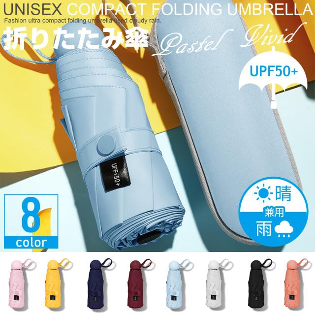 折りたたみ傘 折り畳み傘 パステル ビビッド 晴雨兼用 コンパクト 軽量 遮光 撥水 UVカット UPF50+ 紫外線対策 5色 K055-059