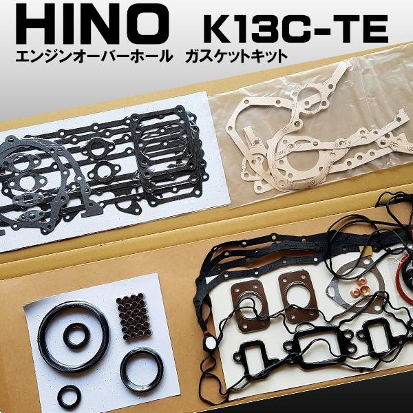 日野 K13C-TE エンジンオーバーホール ガスケットキット