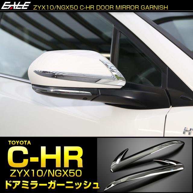 C-HR サイドミラーガーニッシュ ZYX10 NGX50 メッキパーツ ドアミラートリム 全グレード対応 LB0001
