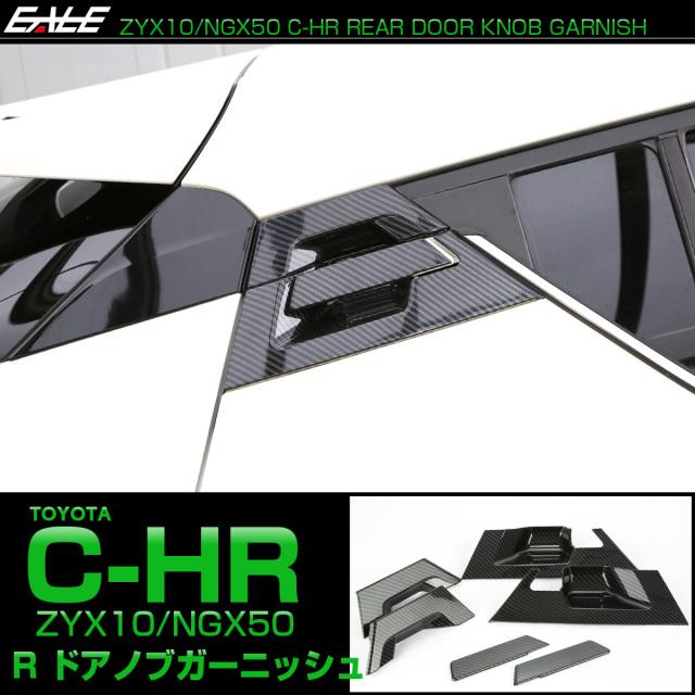 C-HR カーボン調 リア ドアノブ カバー 傷防止 ドアハンドル ガーニッシュ 6点セット LB0005