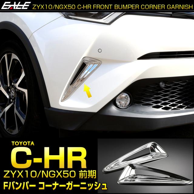 C-HR メッキ フロントバンパー コーナーガーニッシュA ZYX10 NGX50 前期 メッキパーツ バンパーホールカバー LB0006
