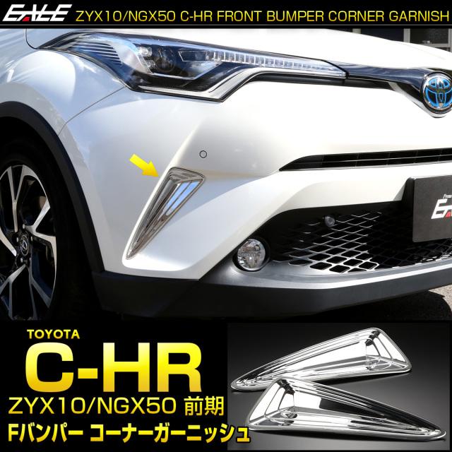 C-HR メッキ フロントバンパー コーナーガーニッシュB ZYX10 NGX50 前期 メッキパーツ バンパーホールカバー LB0007