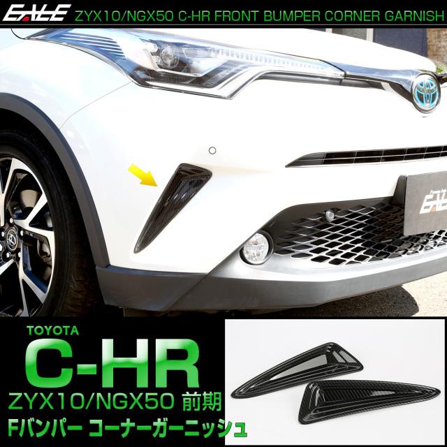 C-HR カーボン調 フロントバンパー コーナーガーニッシュB ZYX10 NGX50 前期 バンパーホールカバー LB0008