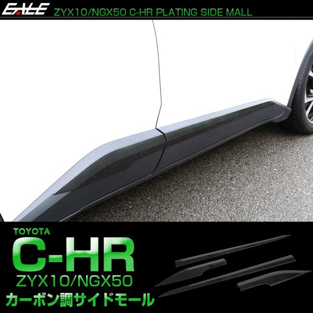 C-HR カーボン調 サイドモール ZYX10 NGX50 ドア ガーニッシュ LB0013