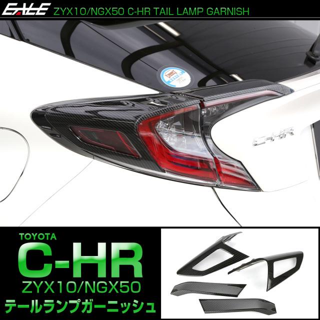C-HR カーボン調 テールランプ ガーニッシュ ZYX10 NGX50 テールランプ トリム LB0015